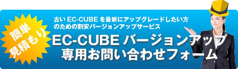 EC-CUBEバージョンアップ専用お見積もりフォーム